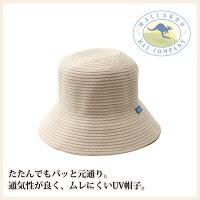 【送料、消費税、代引き手数料無料】ワラルー社・折り畳めるUV帽子