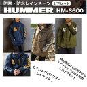 【送料無料】ハマー 防水 防寒 レインスーツ 上下セット HUMMER HM-3600 弘進 アウトドア