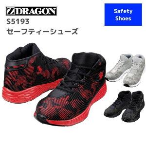 自重堂 Z-DRAGON ジードラゴン セーフティシューズ S5193 25.0、25.5、26.0、26.5、27.0、28.0 秋冬 AW 安全靴 作業服 作業着 おしゃれ スニーカー 耐滑仕様 衝撃吸収