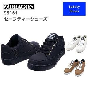 自重堂 Z-DRAGON ジードラゴン セーフティシューズ S5161 22.0、22.5、23.0、23.5、24.0、24.5、25.0、25.5、26.0、26.5、27.0、28.0、29.0、30.0 秋冬 AW  安全靴 作業服 作業着 おしゃれ スニー