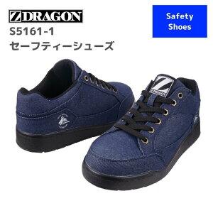 自重堂 Z-DRAGON ジードラゴン セーフティシューズ S5161-1 22.0、22.5、23.0、23.5、24.0、24.5、25.0、25.5、26.0、26.5、27.0、28.0、29.0、30.0 秋冬 AW  安全靴 作業服 作業着 おしゃれ スニ