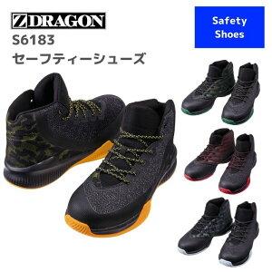 自重堂 Z-DRAGON ジードラゴン セーフティシューズ S6183 25.0、25.5、26.0、26.5、27.0、28.0 秋冬 AW 安全靴 作業服 作業着 おしゃれ スニーカー 衝撃吸収