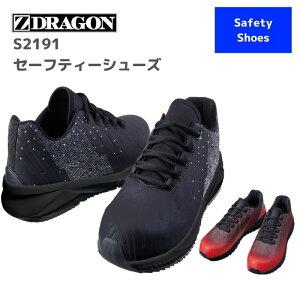 自重堂 Z-DRAGON ジードラゴン セーフティシューズ S2191 25.0、25.5、26.0、26.5、27.0、28.0 秋冬 AW 安全靴 作業服 作業着 おしゃれ スニーカー 耐滑仕様 衝撃吸収