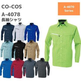 CO-COS コーコス 長袖シャツ A-4078 4L 5L 6L 7L 春夏 秋冬 通年 年間 SS AW 作業服 作業着 おしゃれ 上衣 ウェア メンズ レディース 男女 ユニセックス 大きいサイズ