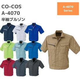 CO-COS コーコス 半袖ブルゾン A-4070 4L 5L 6L 7L 春夏 SS 作業服 作業着 おしゃれ 上衣 上着 メンズ レディース 男女 ユニセックス アウトドア 大きいサイズ