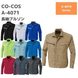 CO-COS コーコス 長袖ブルゾン A-4071 4L 5L 6L 7L 春夏 SS 作業服 作業着 おしゃれ 上衣 上着 メンズ レディース 男女 ユニセックス アウトドア 大きいサイズ
