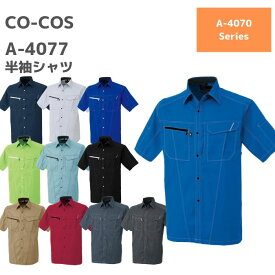 CO-COS コーコス 半袖シャツ A-4077 4L 5L 6L 7L 春夏 SS 作業服 作業着 おしゃれ ズボン 下衣 メンズ レディース 男女 ユニセックス アウトドア ゴルフ 大きいサイズ