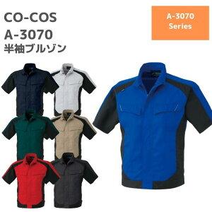 CO-COS コーコス 半袖ブルゾン A-3070 4L 5L 春夏 SS 作業服 作業着 おしゃれ 上衣 上着 メンズ レディース 男女 ユニセックス アウトドア ゴルフ 大きいサイズ