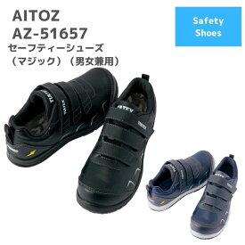 アイトス AITOZ セーフティーシューズ(男女兼用) AZ-51657 22〜30cm 春夏 秋冬 SS AW 通年 年間 作業服 作業着 おしゃれ 安全靴 スニーカー  メンズ レディース ユニセックス