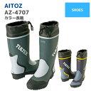 アイトス AITOZ カラー長靴 AZ-4707 S M L LL 3L 春夏 秋冬 SS AW 通年 年間 作業服 作業着 おしゃ…