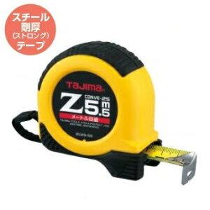 【タジマ】 Zコンベ-25 5.5m メートル目盛 ZC25-55CB テープ幅25mm 両面目盛 [コンベックス] 【TAJIMA】