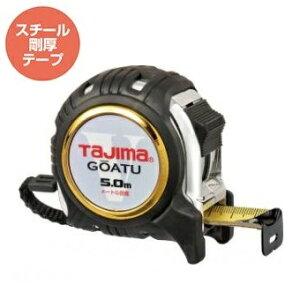 【タジマ】 剛厚Gロック-25 5.0m メートル目盛 GAGL2550 テープ幅25mm ロックタイプ 両面目盛 [コンベックス] 【TAJIMA】