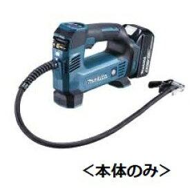 【マキタ】 18V充電式空気入れ MP180DZ 本体のみ<バッテリ・充電器・ケース別売> 【makita】