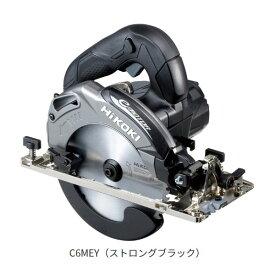 ●【HiKOKI】C6MEY(SNB) 165mm 深切り電子丸のこ ストロングブラック チップソー別売【ハイコーキ】 (日立工機)
