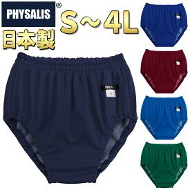 ブルマ 体操服 PHYSALIS 日本製 54型/XB-R型 S〜4L 後期ハイカット【メール便 送料無料】