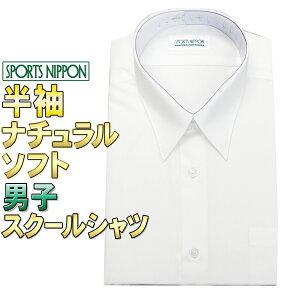 スクールシャツ 男子 学生服 半袖 カッターシャツ ソフト生地 No6500 形態安定性もなかなかのもの ワイシャツ /ホワイト 白スクールシャツ 綿55% ナチュラルソフト3L/BM/BL/BLL/大きなサイズ/税別