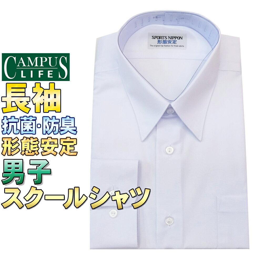 スクールシャツ 学生服 長袖 No 8000 抗菌 防臭 形態安定ノンアイロン カッターシャツ ワイシャツ Yシャツ 在庫限りスペシャルプライス/男子/学生シャツ/メンズ/ホワイト/蛍光白/形状安定/A体/B体/大きなサイズ/150/S/M/L/LL/BS/BM/BL/BLL/数年に一度の処分価格