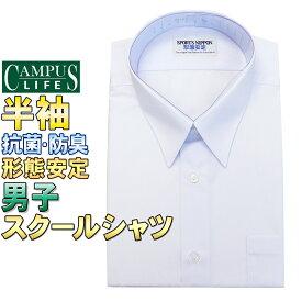 スクールシャツ 学生服 半袖 No 8500 抗菌 防臭 形態安定ノンアイロン カッターシャツ ワイシャツ Yシャツ スペシャルプライス/男子/学生シャツ/メンズ/ホワイト/蛍光白/形状安定/A体/B体/大きなサイズ/S/M/L/LL/BS/BM/BL/BLL/数年に一度の処分価格