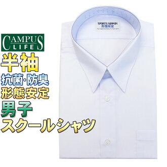 School shirt students clothes short sleeve form stable shirt non iron shirt Y t-shirt outlet planning No450 quantity limited special price / men's / Student t-shirt / men's / white / fluorescent white / shape stability / a body / large size SS / M / L /