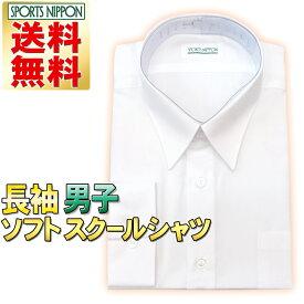 【送料無料】 スクールシャツ 長袖 男子 身長 150〜160cmの生徒さん向け ナチュラルソフト 形態安定性もなかなか No6000 綿55% シャツ 学生服 ワイシャツ 白 ホワイト カッターシャツ