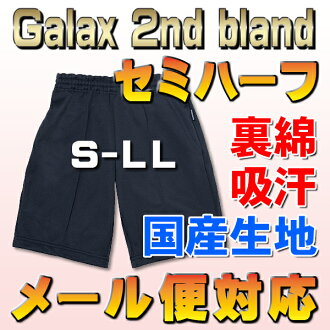 Soft-touch classic セミハーフ Pants 2-S-LLfs3gm