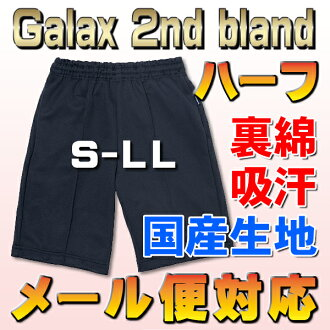 Shorts 2 & /S/M/L/LL / junior high / high school / general / school gym clothes and