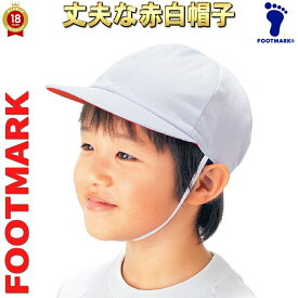 【メール便OK】赤白帽子 丈夫なT/C混紡 M L LL【体操服・体操帽子】紅白