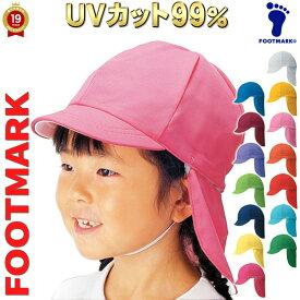 赤白帽子 日よけフラップ付※メール便無料も!赤白帽・UV約99%カットで熱射予防に♪フットマーク体操帽子 選べる14色(FOOT MARK・たれ付・体操帽子・体操服・園児/幼稚園/ジュニア/キッズ)