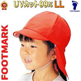 【メール便OK】日よけフラップ付赤白帽子 児童 LL(UV約99%カットで熱中症予防に フットマーク赤白帽子/体操帽子/体操服類