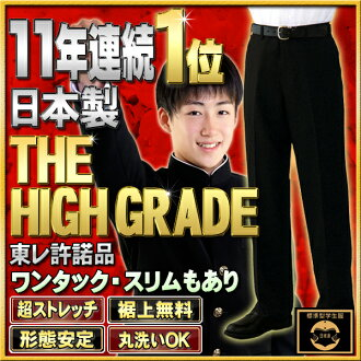 Rakuten ranking four-year consecutive No.1 ◆ made in Japan East Les material form stable super black high-grade students dress pants hem on the free standard type fitting OK, OneTouch select beautiful wash OK wearing his race uniform slacks spring for fa