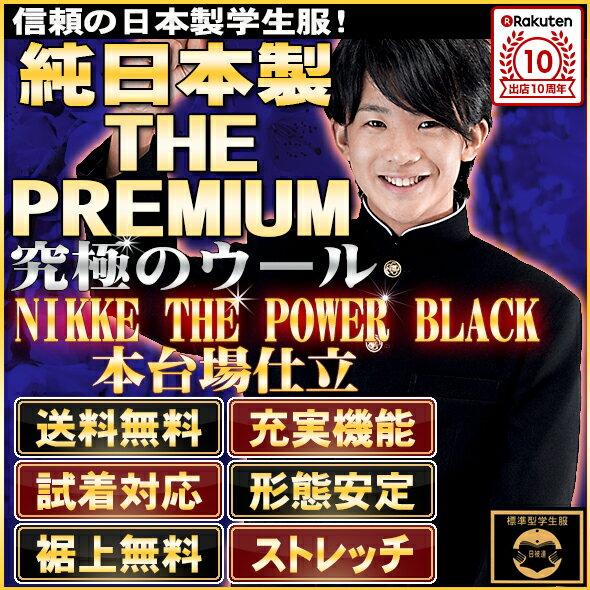 【特別価格】学生服 日本製 上着 N/50 ウール50% プレミアム版 NIKKE POWER BLACK採用 超黒 全国標準型 送料無料/マイナーチェンジ予定中 在庫限り特価!