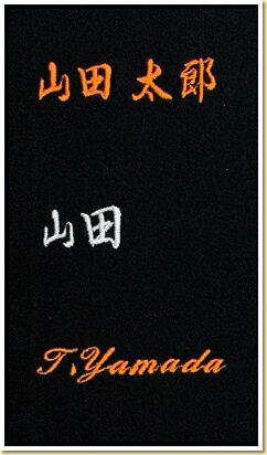 学生服上着のネーム刺繍(1〜5文字以内)