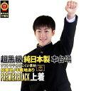 学生服 日本製 上着 TEIJIN 漆黒の上級超黒 総裏地タイプ併売 お家で洗える A体 黒いソフトでしっかりTEIJIN素材 全国…