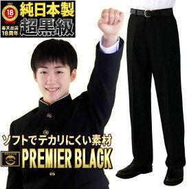 学生服 ズボン 冬 日本製 TEIJIN 漆黒プレミアブラック /ややスリムノータック/ハイクオリティ素材 全国標準型学生服 裾上げ無料