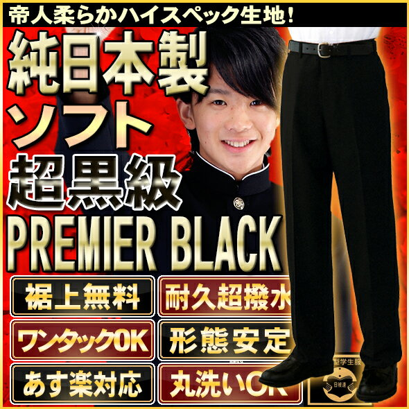 学生服 ズボン 日本製 TEIJIN 漆黒プレミアブラック ワンタックOK/ややスリムノータック/ハイクオリティ素材 全国標準型学生服 裾上げ無料