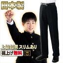 学生服ズボン 冬 日本製 全国標準型 スペシャル版 上級超黒などスリムも 61〜88/学生ズボン 裾上げ無料 丸洗い可/男子…