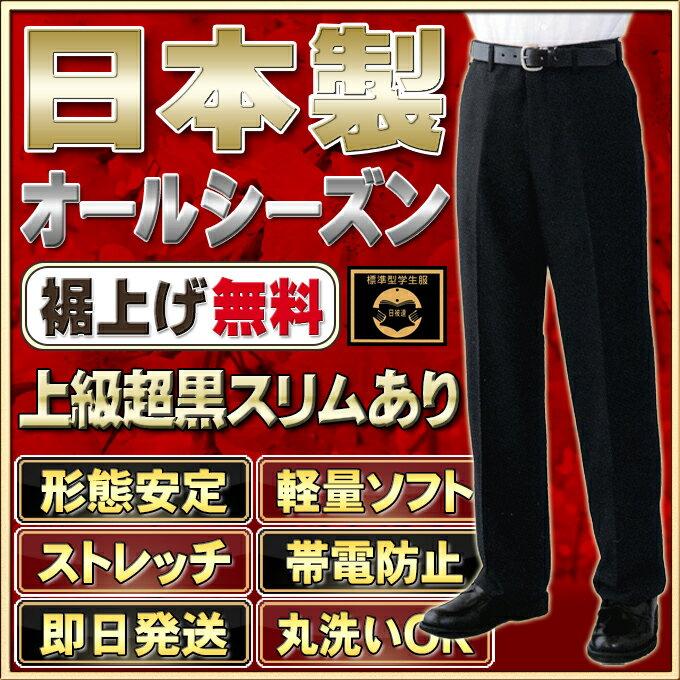 学生服ズボン 日本製 全国標準型 スペシャル版 超黒スリムも/学生ズボン 裾上げ無料 丸洗い可/男子制服/メンズファッション/春秋冬ズボン/標準型マーク付き