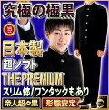 ウール50%も超える究極の黒!日本製プレミアム版標準型学生服上下セット試着・丸洗いOK!ワンタック選択可抜群のソフト感送料無料裾上げ無料