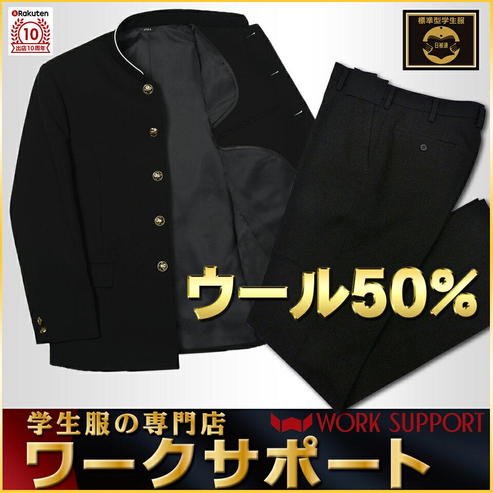 学生服上下 日本製 ウール50% ◆総裏地上着OK◆全国標準型 男子/学ラン/ラウンドカラー/裾上げ無料/新品 処分価格