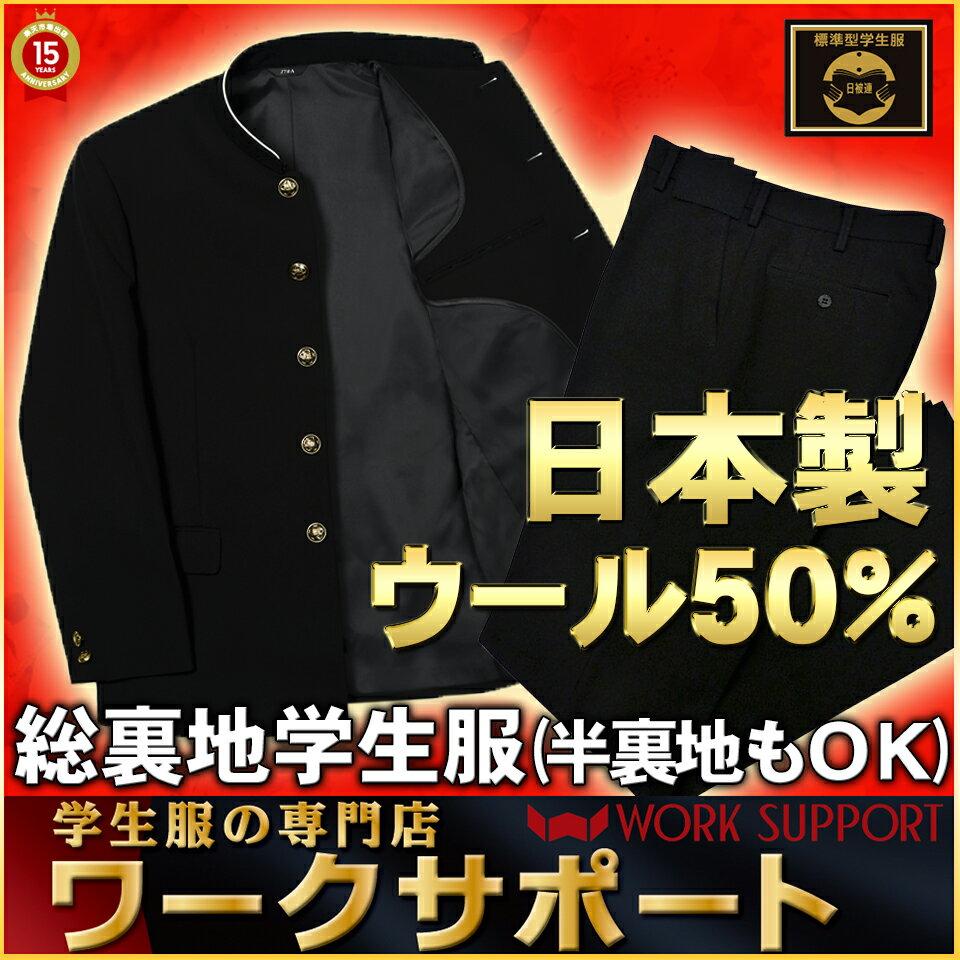 学生服上下 日本製 ウール50% 総裏地タイプ 全国標準型 超ブラック ストレッチ A体 学ラン 男子 制服 洗濯機丸洗い
