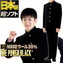 学生服 上下セット 日本製 ウール混30% ニッケ最高級ハイグレード 裾上げ無料 毛混 全国標準型学生服 ラウンド襟 NIKKE パワーブラック 送料無料