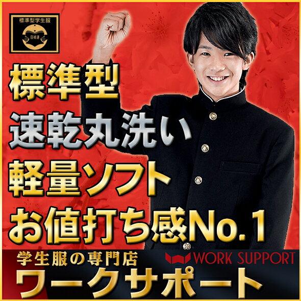 日本製 学生服 上着 全国標準型 男子 黒 ラウンドカラー/A体/学ラン