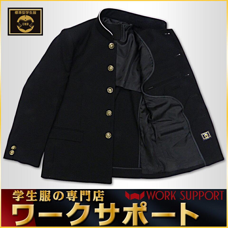 学生服 上着 全国標準型 男子 黒 ラウンドカラー/A体/学ラン【訳あり 新品】
