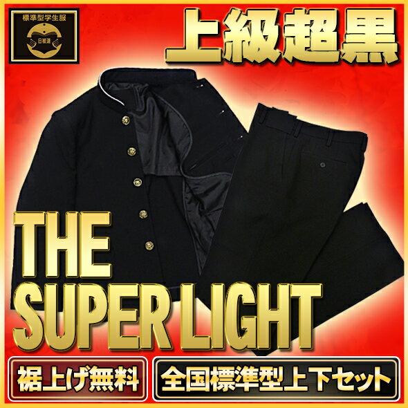 学生服 上下 標準型 冴えた黒 超軽量SUPERLIGHT 速乾 裾上げ無料 A体