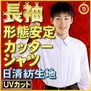 学生服 シャツ 形態安定スクールシャツのハイグレードスタンダード/男子用/メンズ/長袖/カッターシャツ/ホワイト/ワイシャツ/学生用シャツ/白/形状安定/