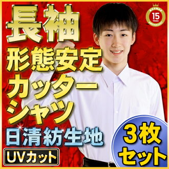 Set of 3 more great deals! Student dress form stable school shirt high grade standard ◆ (boys / men's / t-shirts / long sleeve / カッターシャツ / white / students / students clothes/y shirt / shirt / student shirt / white / shape stability / set / school / stor