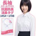 送料無料 スクールシャツ 女子 長袖 形態安定 消臭タグ 抗菌防臭 UV ブラウス ノンアイロン/制服/SS〜170B/レディース…