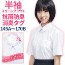 学生服 スクールシャツ 女子 半袖ブラウス 形態安定 消臭ネーム 抗菌・防臭加工 ノンアイロンスクールブラウス/A体/B…