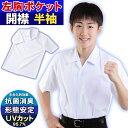 学生服 開襟シャツ 形態安定ノンアイロン 半袖 日清紡ノンホルマリンで涼しく肌に優しい 男子学生服スクールシャツ A…