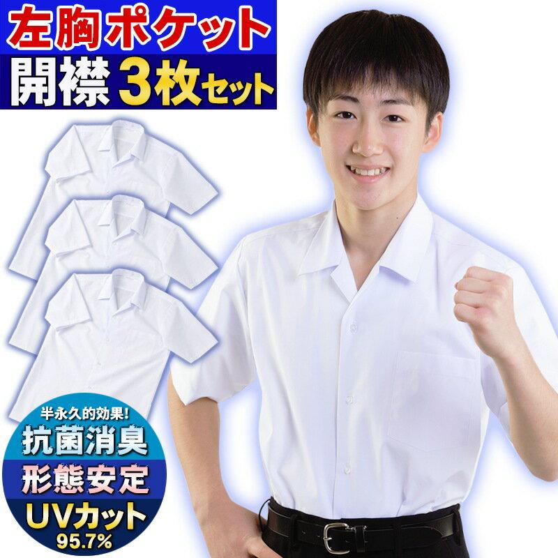 学生服 開襟シャツ 形態安定スクールシャツ3枚セット 半袖 ノンアイロン UVカット95% 日清紡ノンホルマリンで肌に優しい/学生服/yシャツ/ワイシャツ/学生シャツ/白/形状安定/左胸ポケット
